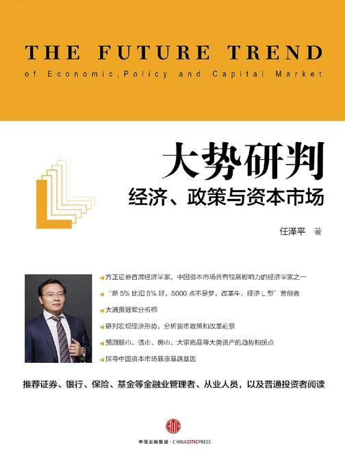 大势研判:经济、政策与资本市场