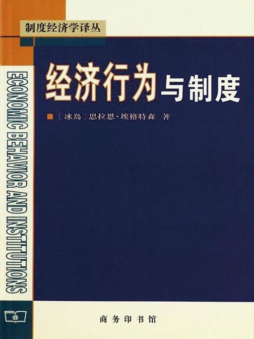 经济行为与制度——制度经济学译丛