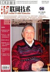 物联网技术 月刊 2011年06期(电子杂志)(仅适用PC阅读)