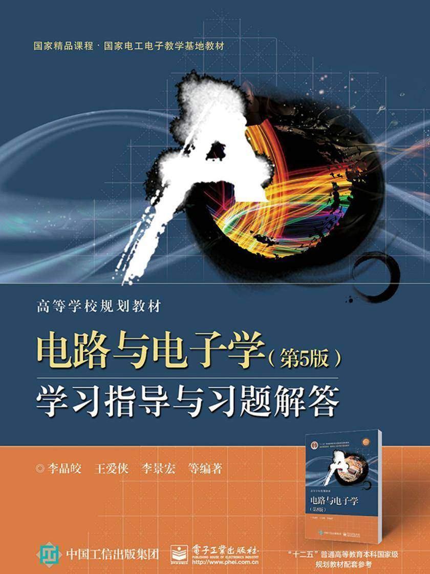 电路与电子学(第5版)学习指导与习题解答