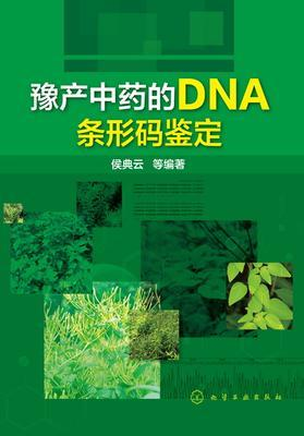 豫产中药的DNA条形码鉴定