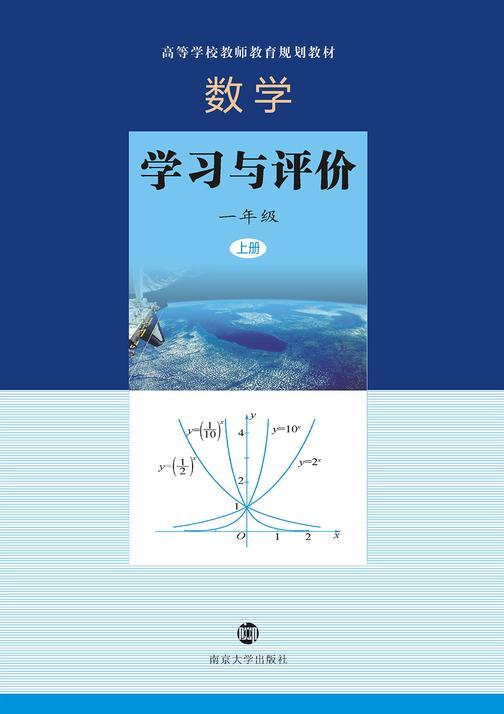 数学·学习与评价 一年级 上册