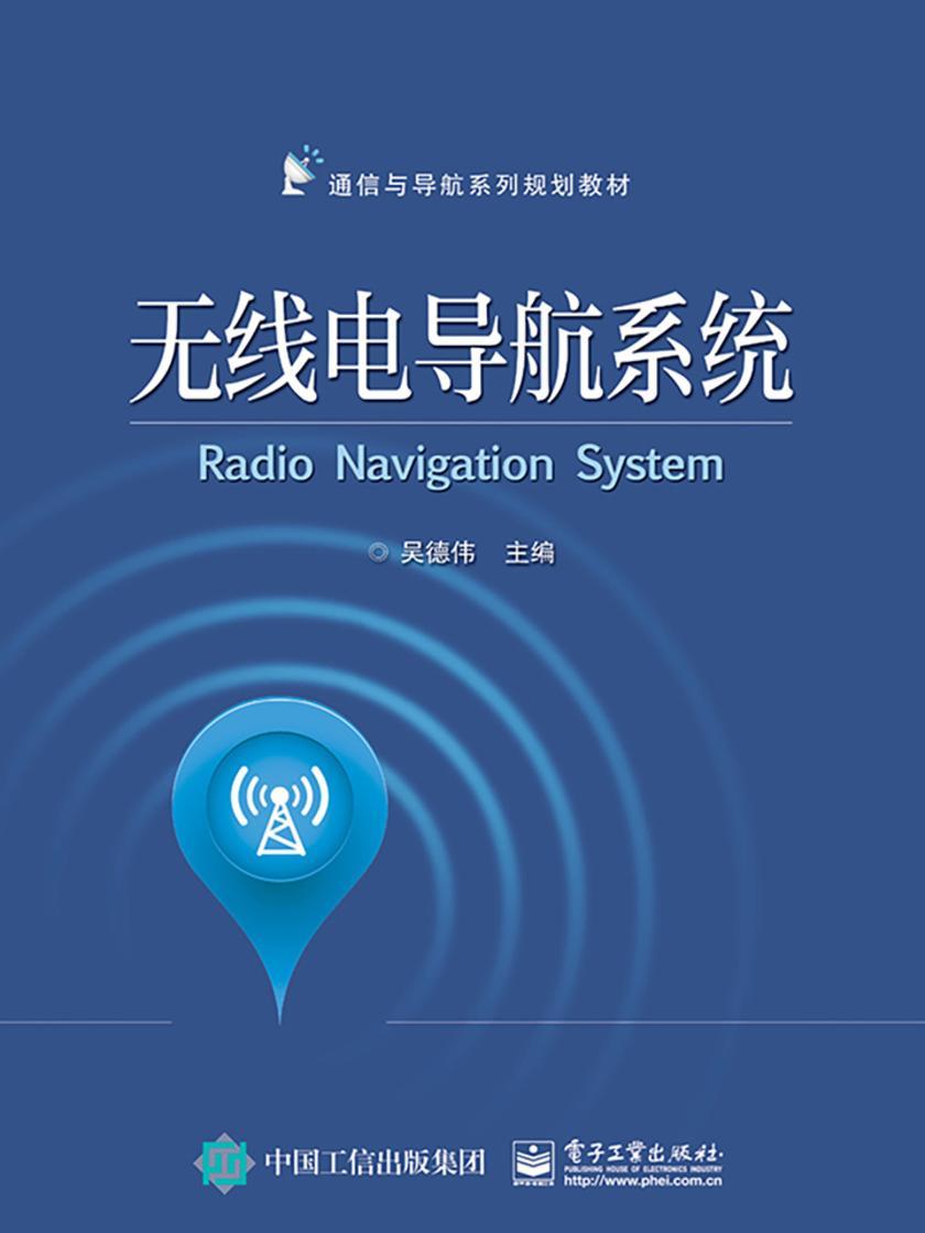 无线电导航系统