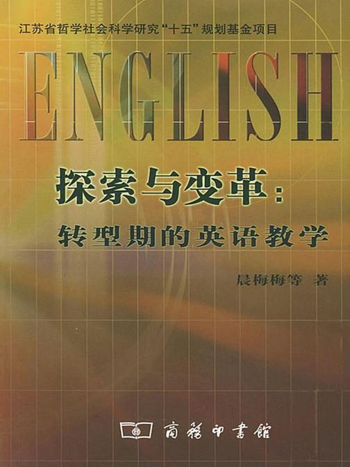 探索与变革:转型期的英语教学