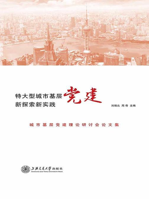 特大型城市基层党建新探索新实践:城市基层党建理论研讨