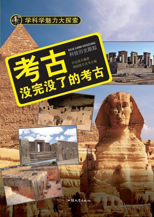 考古:没完没了的考古