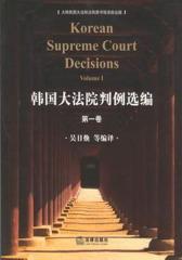 韩国大法院判例选编(第1卷)