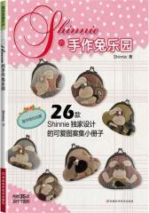 Shinne的手作兔乐园(附35款原大纸型和Shinnie独家设计可爱图案集)(试读本)