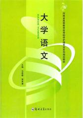 大学语文(仅适用PC阅读)