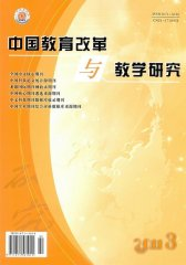 中国教育改革与教学研究 月刊 2011年03期(电子杂志)(仅适用PC阅读)