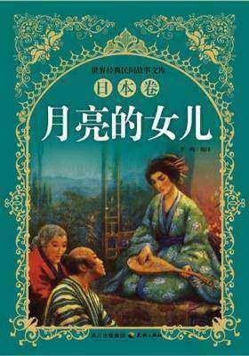 月亮的女儿(日本卷)