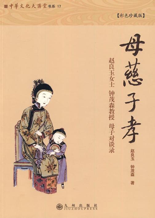 母慈子孝(中华文化大讲堂书系)