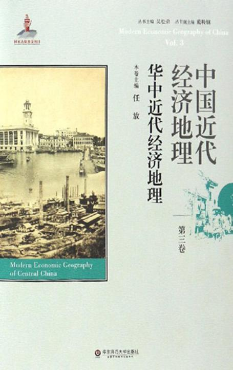 中国近代经济地理.第3卷,华中近代经济地理