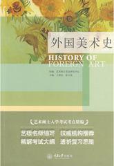 外国美术史