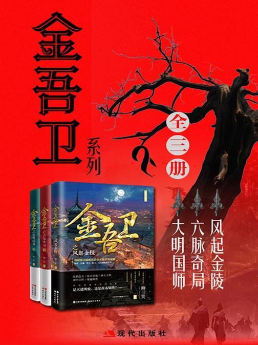 金吾卫套装系列(全三册)