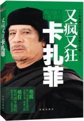又疯又狂卡扎菲:落日强人卡扎菲传(一个中东硬汉的42年传奇不归路)(现货发售)(试读本)