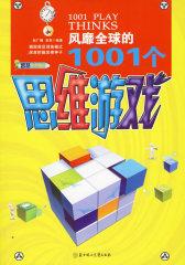 1001个思维游戏(智慧训练馆)