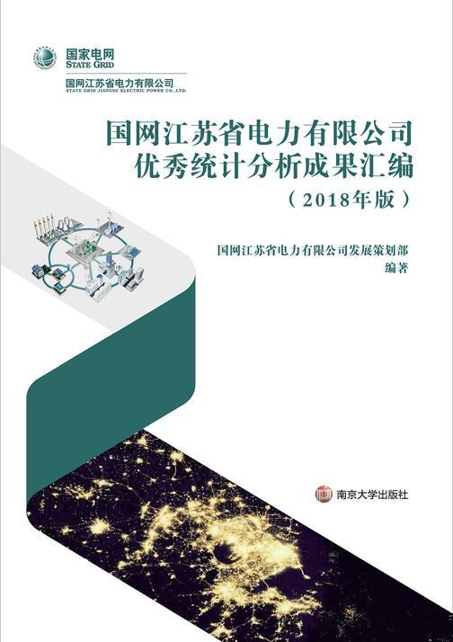国网江苏省电力有限公司优秀统计分析成果汇编(2018年版)