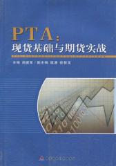 PTA:现货基础与期货实战