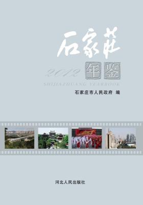 石家庄年鉴2012(仅适用PC阅读)