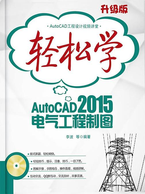 轻松学 AutoCAD 2015 电气工程制图