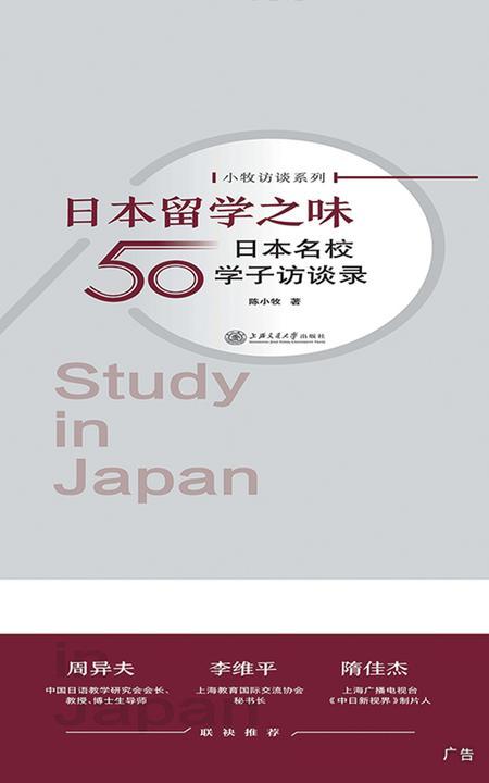 日本留学之味:日本名校50学子访谈录