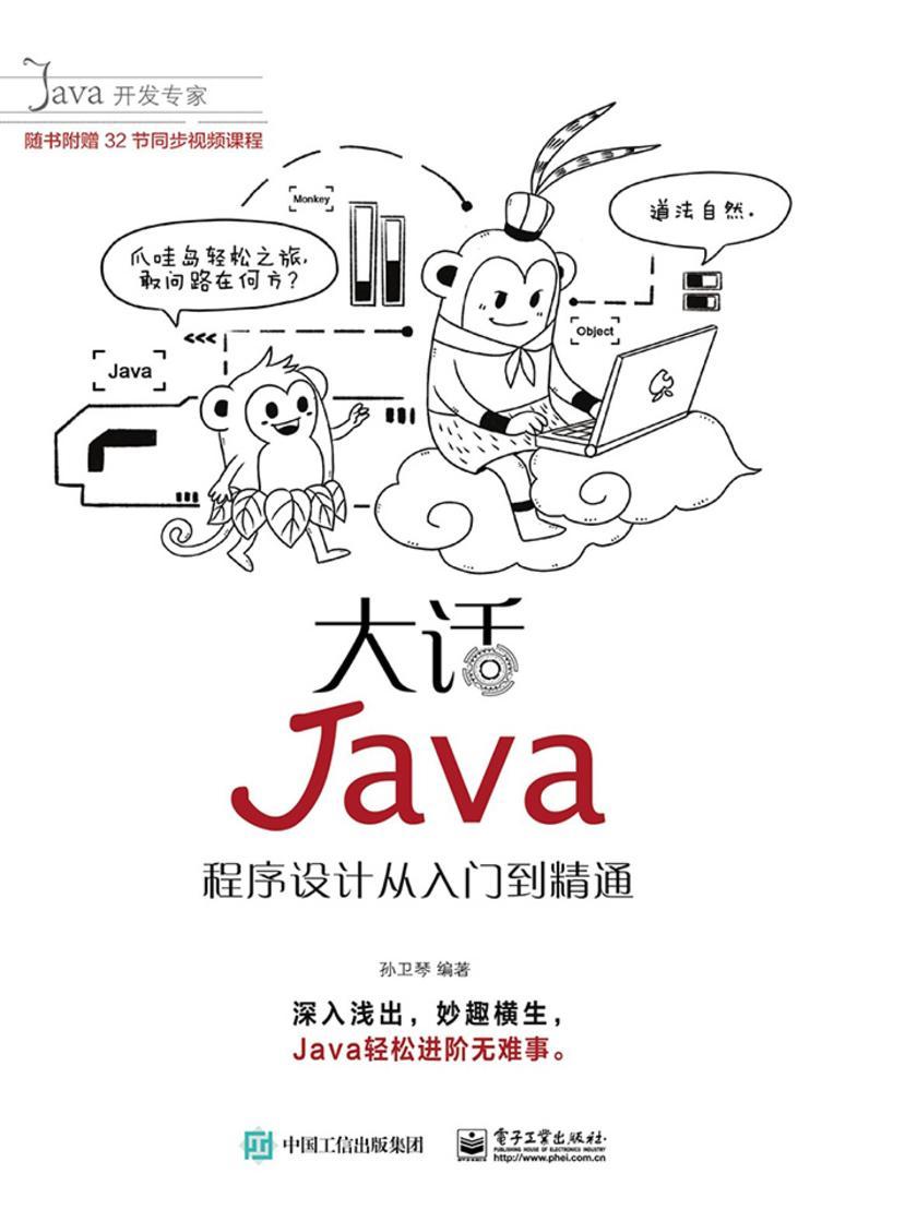 大话Java:程序设计从入门到精通