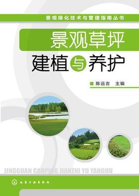 景观草坪建植与养护