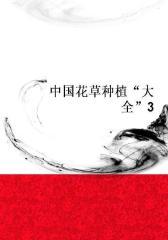 """中国花草种植""""大全""""3"""