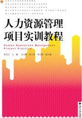 人力资源管理项目实训教程