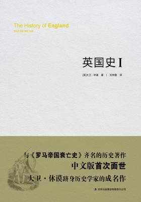 英国史Ⅰ(与《罗马帝国衰亡史》齐名的历史巨作!中文版首次面世!)