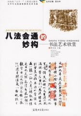 八法会通的妙构:书法艺术欣赏