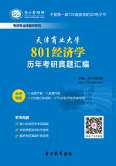 [3D电子书]圣才学习网·天津商业大学801经济学历年考研真题汇编(仅适用PC阅读)