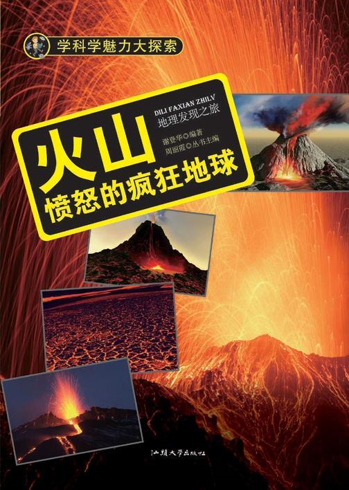 火山:愤怒的疯狂地球