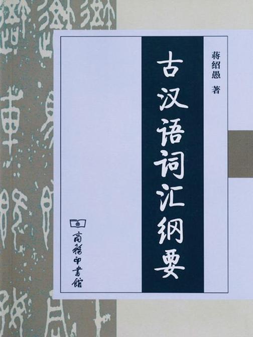 古汉语词汇纲要