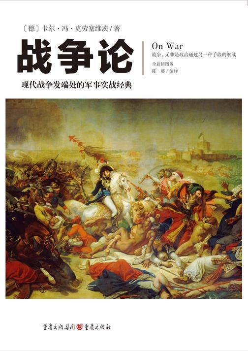 文化伟人代表作图释书系:战争论