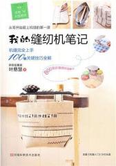 我的缝纫机笔记(附DVD光盘1张)(试读本)