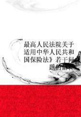 最高人民法院关于适用《中华人民共和国保险法》若干问题的解释(一)