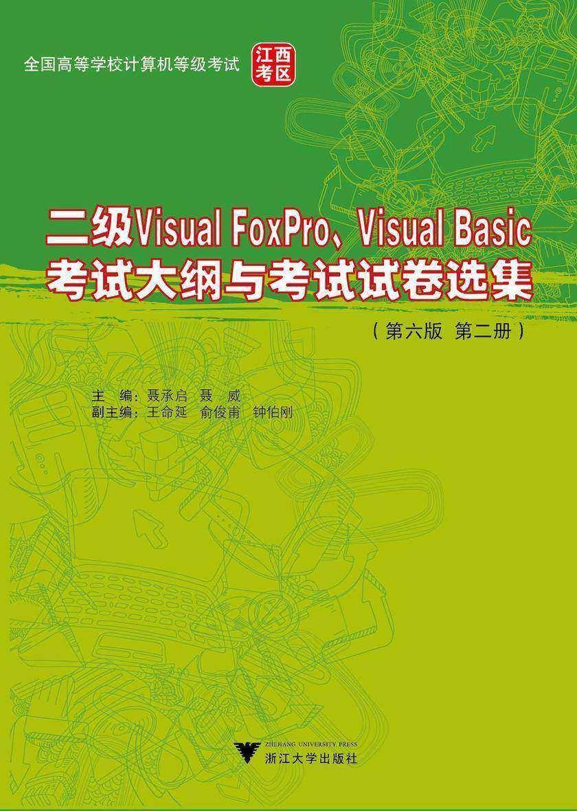 全国高等学校计算机等级考试(江西考区)二级Visual Foxpro、Visual Basic(第六版 第二册)(仅适用PC阅读)