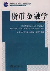 """货币金融学(第二版) (普通高等教育""""十一五""""国家级规划教材/21世纪经济学管理学系列教材)"""