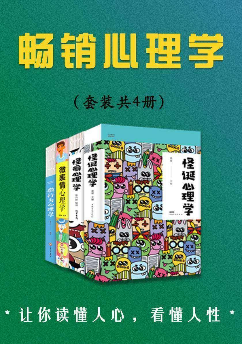 畅销心理学(套装共4册)