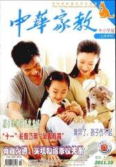 中华家教 月刊 2011年10期(电子杂志)(仅适用PC阅读)