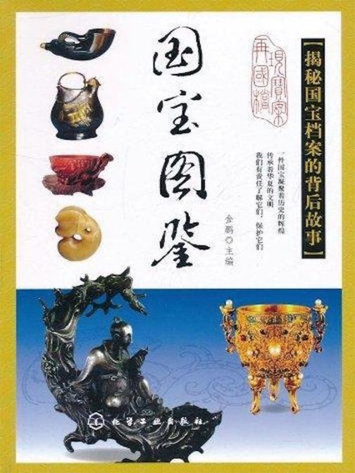 国宝图鉴(揭秘国宝档案的幕后故事)