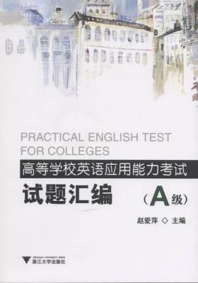 高等学校英语语用能力考试试题汇编(A级)