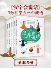 汉字会说话(套装共5册)