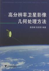 高分辨率卫星影像几何处理方法