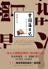 曾国藩日记(试读本)