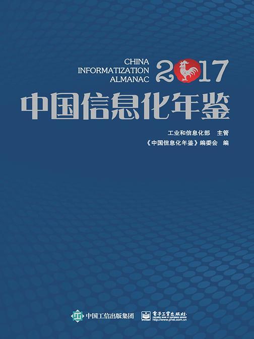 中国信息化年鉴2017