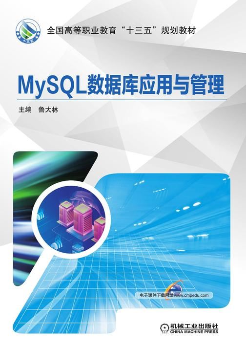 MySQL数据库应用与管理