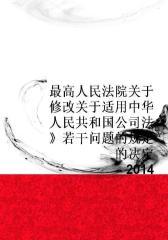 最高人民法院关于修改关于适用《中华人民共和国公司法》若干问题的规定的决定(2014)